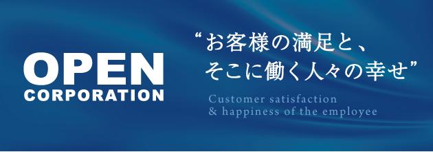 お客様の満足とそこに働く人々の幸せ
